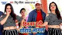 Latest Bhojpuri Song 'Din Per Duno Gotaye Lagal' from 'Dilli Se Aaja Na Ghare' sung by Rishu Rashila