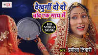 Latest Bhojpuri Song 'Dekhugi Do Do Chand Ek Sath Me' Sung By Parmila Tiwari