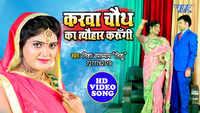 Latest Bhojpuri Song 'Karwa Chauth Ka Tyohar Karungi' Sung By Nisha Upadhaya Nishu