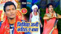 Latest Bhojpuri Song 'Nimiya Jani Katiha Ye Baba' Sung By Gautam Gaurav