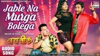 Latest Bhojpuri song 'Jable Na Murga Bolega' from 'Jai Veeru' sung by Dinesh lal Yadav and Alok Singh