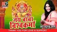 Vishwakarma Puja Special Song 2019: Latest Hindi Song 'Jai Baba Vishwakarma' sung by Khushbu Uttam
