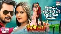 Watch: Khesari Lal Yadav and Kajal Raghwani's latest Bhojpuri song 'Dhaniya Achara Se Kala Tani Kabhar'