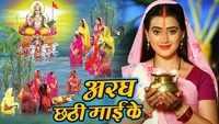 Bhojpuri Chhath Song 2019: Akshara Singh's Bhojpuri song 'Bahangi Lachkat Jaye' from 'Gunjela Geet Chhathi Mai Ke'