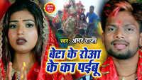 Latest Bhojpuri Song 'Beta Ke Rowa Ke Ka Paibu' Sung By Amar Raja