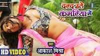 Latest Bhojpuri Song 'Darad Uthe Kamariya Mein' sung by Aakash Mishra Ft. Ayesha Kashyap