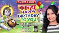 Krishna Janmashtami Song 2019: Latest Bhojpuri Song 'Kanha Happy Birthday To You' sung by Kanchan Yadav K.Y
