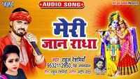 Krishna Janmashtami special: Latest Bhojpuri Song 'Meri Jaan Radha' sung by Rahul Reshamia and Neha Jaishwal