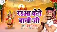 Watch: Khesari Lal Yadav's Latest Bhojpuri Devi Geet 'Rauaa Kene Bani Ji'