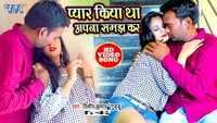 Latest Bhojpuri song 'Pyar Kiya Tha Apna Samajh Kar' from 'Fir Kyu Bewafai' sung by Dilip Kumar Guddu