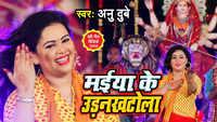 Latest Bhojpuri Song 'Maiya Ke Udan Khatola' Sung By Anu Dubey