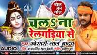 Latest Bhojpuri song 'Chala Na Railgadiyan Se' sung by Khesari Lal Yadav