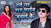 Latest Bhojpuri Song 'Dard Na Sah Payib Judai Ke' Sung By Vinod Bedardi