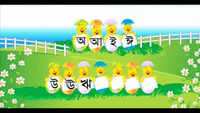 Best Children Bengali Nursery Rhyme 'Swaroborno - Bornomala' - Kids Nursery Rhymes In Bengali