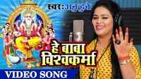 Vishwakarma Puja Song 2019: Latest Bhojpuri song 'He Baba Vishwakarma' sung by Anu Dubey