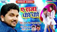 Latest Bhojpuri Song 'Ae Raja Dhire Dhire' (Audio) Sung By Gunjan Singh