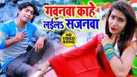 Latest Bhojpuri Song 'Gawanawa Kahe Karaila' Sung By Chhote Lal Chhotu