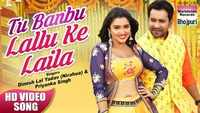 Latest Bhojpuri Song 'Tu Banbu Lallu Ke Laila' Ft. Nirahua and Aamrapali Dubey