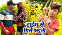 Latest Bhojpuri Song 'Time Se Mile Aaini' Sung By Adarsh Amrit