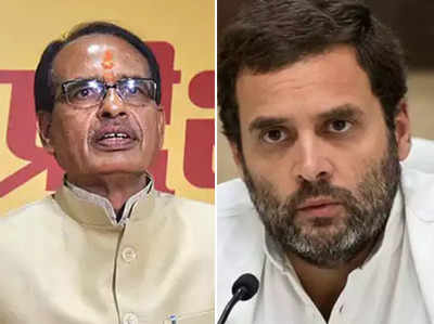 Fake alert: Shivraj Singh tweets misleading video to claim Rahul Gandhi forgot MP CM's name