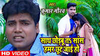 Latest Bhojpuri Song 'Jatane Bhulail Tohke' Sung By Kumar Gaurav