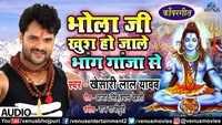 Watch: Khesari Lal Yadav's latest Bhojpuri song 'Bhola Ji Khush Ho Jale Bhang Ganja Se
