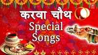 Karwa Chauth Special Bhajans 2019: Hindi Songs, Bhajans, Vrati Katha and Vidhi for Karva Chouth sung by Anuradha Paudwal and Sadhana Sargam