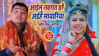 Latest Bhojpuri Song 'Aayil Navrat Ghare Aihe Mayariya' Sung By Naveen Singh