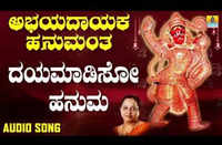 Kannada Bhakti Song 'Dayamadiso Hanuma' Sung By Manjula Gururaj