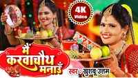 Karva Chauth 2019 Special: Latest Bhojpuri Song 'Mai Karwa Chauth Manaun' sung by Khushboo Uttam