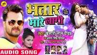 Latest Bhojpuri song 'Bhatar Mare Laagi' sung by Khesari Lal Yadav and Antra Singh Priyanka