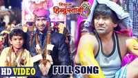 Watch: Dinesh Lal Yadav and Aamrapali Dubey's Bhojpuri song 'Bhaag Mein Lendha Likhal Ba'