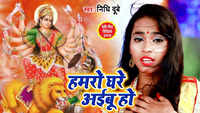 Latest Bhojpuri Song 'Hamro Ghare Aibu Ho' Sung By Nidhi Dubey and Amod Singh