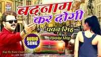 Watch: Bhojpuri Song 'Badnaam Kar Dogi' sung by Pawan Singh, Priyanka Singh and Rani Chatterjee