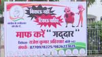 'Bikau nahi, tikau chahiye' poster put up outside Congress office in Bhopal