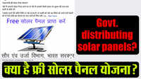 Fake Bole Kauwa Kaate: Is the government giving solar panels for free?