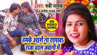 Latest Bhojpuri Song 'Hamke Aise Na Tadpawa Raja Chadhal Jawani Me' Sung By Ruby Nayak And Satish Nayak Banshi