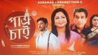 Patra Chai - Official Trailer