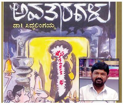 'Avataragalu' turns 35