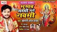 Bhojpuri Devi Geet 2019: Khesari Lal Yadav's Latest Bhojpuri Song 'Bhukhab Mummy Sange Navami'