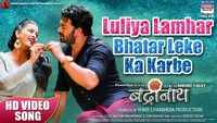 Latest Bhojpuri song 'Luliya Lamhar Bhatar Leke Ka Karbe' from 'Badrinath' Ft. Sanjeev Mishra and Chandni Singh