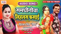 Latest Bhojpuri Song 'Samdhiniya Lihalas Safai' (Audio) Sung By Priyanka Singh