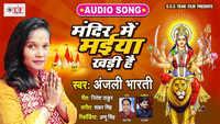 Latest Bhojpuri Song 'Mandir Me Maiya Khadi Hai' Sung By Anjali Bharti