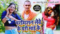 Latest Bhojpuri Song 'Permission Lebe Ke Pari Mai Ke' Sung By Raja Golu Pandey And Anjali Bharti
