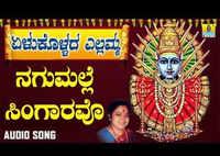 Kannada Bhakti Song 'Nagumalle Singaravo' Sung By Kasthuri Shankar