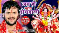 Latest Bhojpuri Song 'Jai Ho Maiya Sherawali' Sung By Khesari Lal Yadav