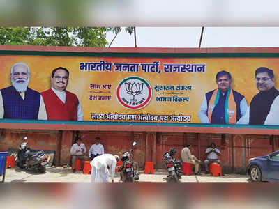 Vasundhara Raje goes missing from BJP posters