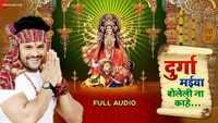 Watch: Khesari Lal Yadav's latest Bhojpuri song 'Durga Maiya Boleli Na Kahe'