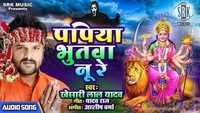 Bhojpuri Devi Geet 2019: Khesari Lal Yadav's latest Bhojpuri song 'Papiya Bhutva Nu Re'