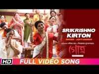 Gotro   Song - 'Srikrishno Kirton'